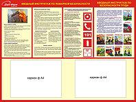стенд Инструктаж по пожарной безопасности, фото 1