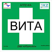 Медицинские аптечки, наборы и ...