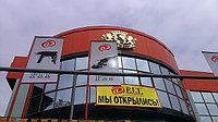 Открытие нашего магазин !!!