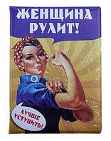 """Обложка для автодокументов рельефная """"Женщина рулит!"""""""