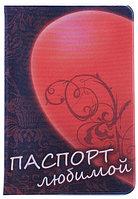"""Обложка для паспорта """"Паспорт для нее"""""""