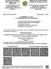 Тепловизор FLIR E4. Внесен в реестр СИ РК, фото 2
