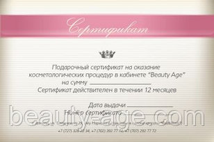 Подарочные сертификаты на косметологические услуги