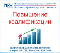 Повышение квалификации, корпоративное обучение
