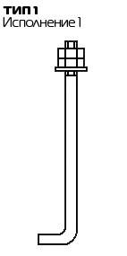болт фундаментный анкерный тип 1 исполнение 1 М12 х 600 ГОСТ 24379 .1 - 2012