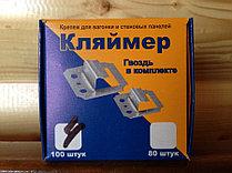 Кляймер для вагонки и стеновых панелей 2мм/3мм/4мм/5мм/6мм
