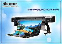 Широкоформатная печать на баннере/пленке