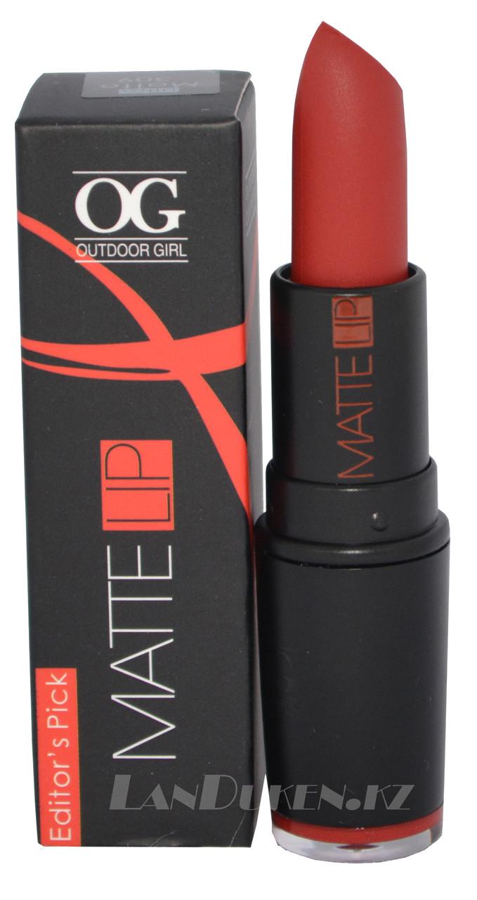 Помада для губ Outdoor Girl Cosmetics MATTE LIP (тон 301)