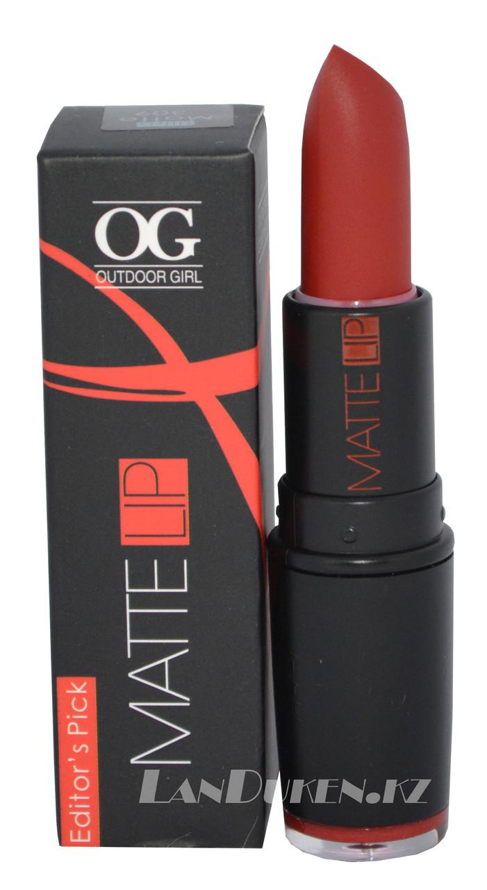 Помада для губ Outdoor Girl Cosmetics MATTE LIP (тон 303)