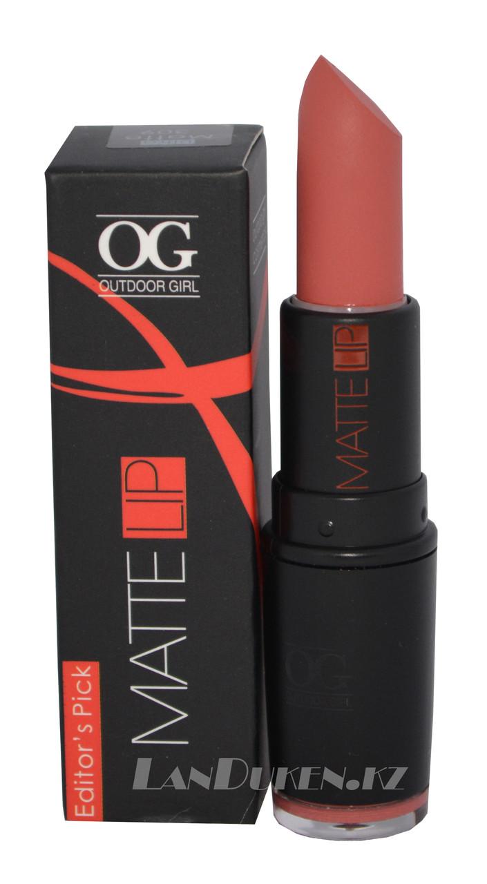 Помада для губ Outdoor Girl Cosmetics MATTE LIP (тон 314)