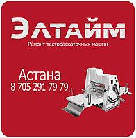 Ремонт тестораскаточной машины в Астане