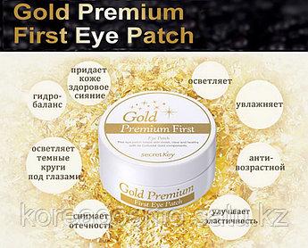 Гидрогелевые патчи для кожи вокруг глаз с золотом Secret Key Gold Premium Eye Patch
