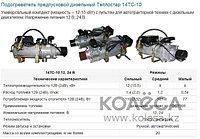 Предпусковой подогреватель двигателя Теплостар 14ТС