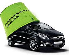 Страхование Грин Кард - международное страхование ответственности автовладельцев
