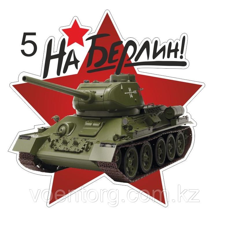 """Наклейка  к 9 мая """" на Берлин"""" танк 20 см на 20 см"""