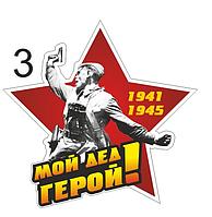 """Наклейки на авто к 9 мая """" мой дед герой!"""" 1491-1945 25 см на 24 см"""