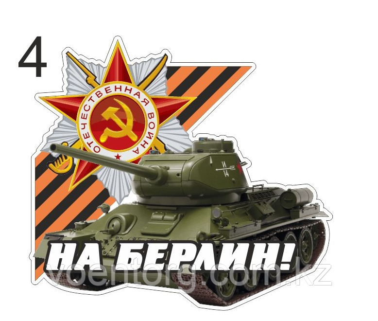 """Наклейки на авто к 9 мая """" на Берлин! """" с орденом 20 см на 17,5 см"""