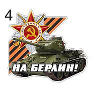"""Наклейки на авто к 9 мая """" на Берлин! """" с орденом 32 см на 35 см"""
