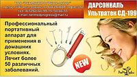 Дарсонваль ультратек для волос и кожи+5 насадок