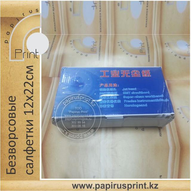 Безворсовые салфетки 12х22 см.