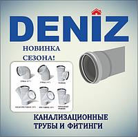 Тройник ПВХ косой DENIZ 50/50