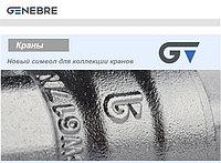 Новый логотип Genebre.