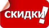 Скидки На Сварочное Оборудование!!!!