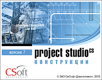 Project Studio CS Конструкции, Subscription (3 года)