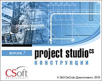 Project Studio CS Конструкции v.6.x->Project Studio CS Конструкции v.7.x, сет.л., серв.ч., Upgrade