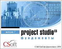 Project Studio CS Фундаменты v.6.x -> Project Studio CS Фундаменты v.7.x, лок. лицензия, Upgrade