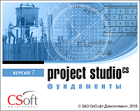 Project Studio CS Фундаменты, Subscription (3 года)