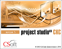 Project Studio CS СКС v.4 -> Project Studio CS СКС v.5, сетевая лицензия, доп. место, Upgrade