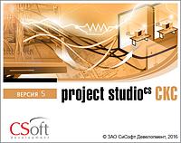 Project Studio CS СКС v.5, учебная сетевая лицензия, серверная часть (1 год)