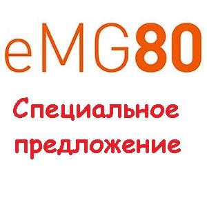 СПЕЦИАЛЬНОЕ ПРЕДЛОЖЕНИЕ для  IP АТС eMG80