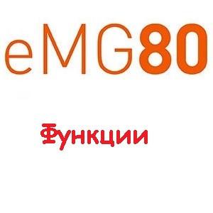 IP АТС eMG80. Поддержка SIP-телефонов.