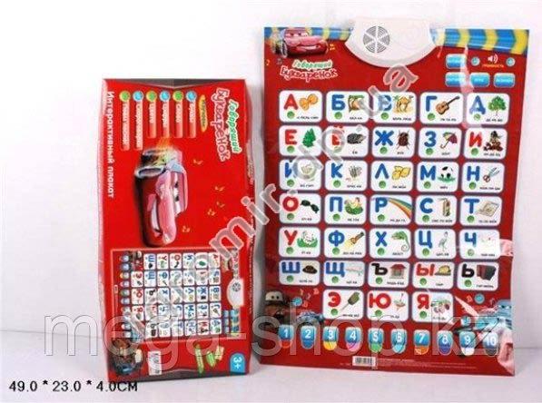 """Интерактивный плакат """"тачки"""" Joy toy"""