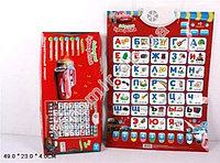 """Интерактивный плакат """"тачки"""" Joy toy, фото 1"""