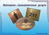 Таблички из ПВХ, вывески, фото 3