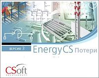 EnergyCS Потери v.3, сет. лицензия, доп. место