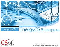 EnergyCS Электрика v.3, сет. лицензия, серверная часть