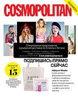 Апрельский выпуск журнала Cosmopolitan
