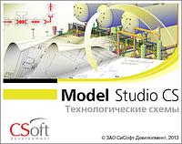 Model Studio CS Технологические схемы, Subscription (3 года)