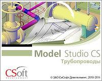 Model Studio CS Трубопроводы v.2, лок. лицензия