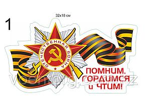 """Наклейки на авто к 9 мая """"помним, гордимся и чтим"""" 32 см на 18 см"""