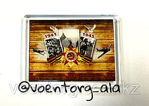 """Магнит """"1941-1945"""""""