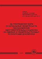 Приказ Министра Юстиции РК от 29.02.16г. № 104 об утверждении форм нотариальных свидетельств, постановлений, у