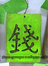 Настенные таблички Иероглифы фен-шуй