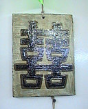 Иероглиф Двойное счастье, фото 3