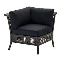 Кресло садовое угловое, черно-коричневый, КУНГСХОЛЬМЕН/ КУНГСЭ, ИКЕА, IKEA Казахстан