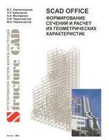Книга «SCAD Office.Формирование сечений и расчет их геометрических характеристик» - М., 128 стр.